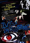 AD TV 5