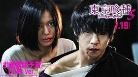 『東京喰種 トーキョーグール【S】』主題歌予告60秒 7月19日(金)全国公開