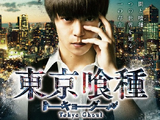 Tokyo Ghoul (film)