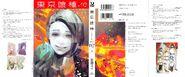 東京喰種:re 第06巻