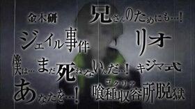 「東京喰種トーキョーグール JAIL」第1弾PV