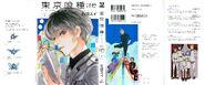 東京喰種:re 第01巻