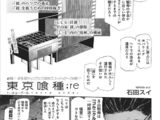Re: Chapter 47
