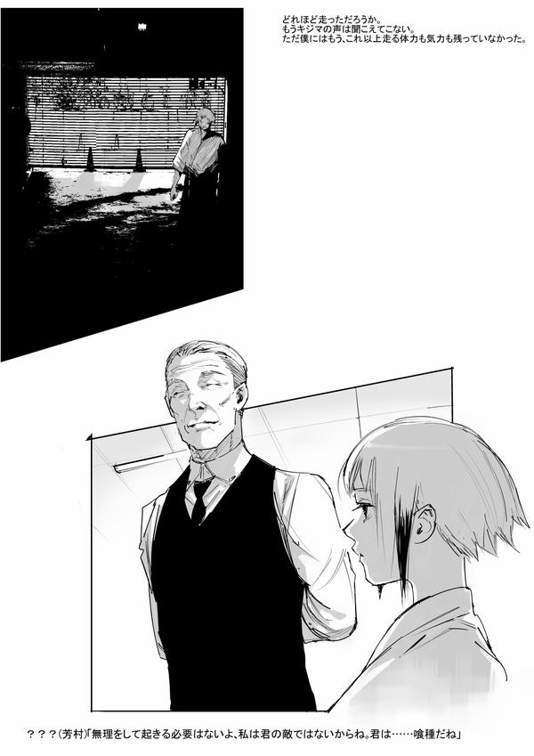 Tokyo Ghoul: Jail (Szenario-Buch)