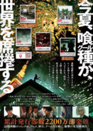 Tokyo Ghoul Map advertisement
