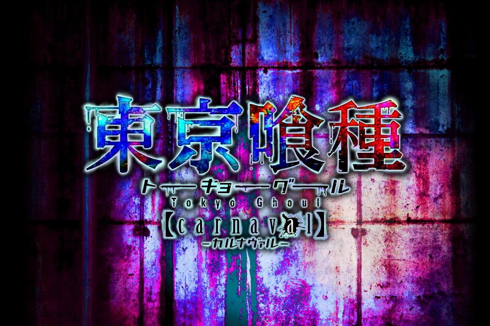 tokyo ghoul carnaval tokyo ghoul wiki fandom tokyo ghoul carnaval tokyo ghoul