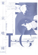 Tokyo Ghoul Zakki (Inside Cover)