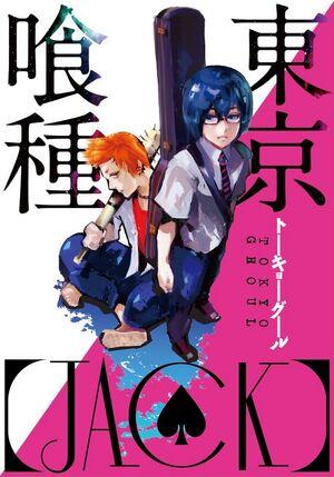 Tokyo-ghoul-jack-1-jap.jpg