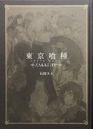 Tokyo Ghoul Zakki-re (Inside Cover)
