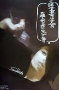Bonus illustration of re Vol 15 from Sanyodo books inc