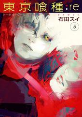 Re Vol 5.png
