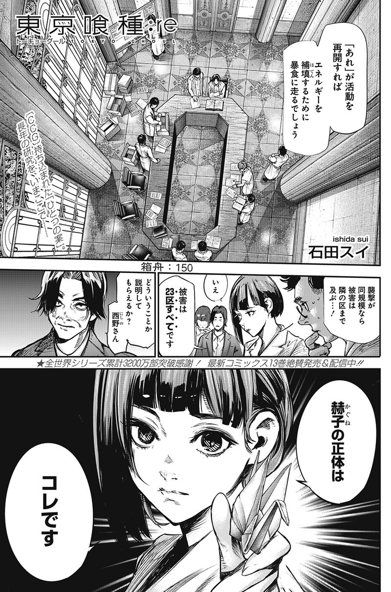 Re: Chapter 150