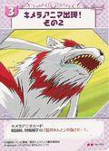 Card056