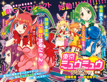 Tokyo Mew Mew Re-Turn Chapter 1 Intro.png