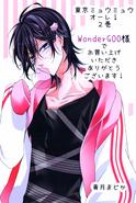 Aoi 2 - WonderGoo