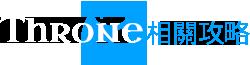 Throne of Lies 謊言王座 Wiki