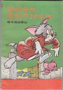 Tom and Jerry Meet Mr. Fingers - Chinese Edition - Cover