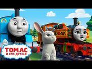 Весенний парад на Содоре - Большая гонка Нии за кроликами - Томас и его друзей