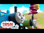 Томас и Перси узнают о погоде - сезон S2 - Всякое случается - Детские мультики - Видео для детей