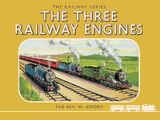 Три паровоза