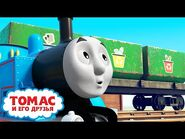 Томас и Перси узнают о переработке - сезон S2 - Всякое случается - Детские мультики