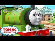 Томас и Перси учатся хорошим манерам - сезон S2 - Всякое случается - Детские песни