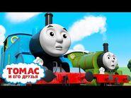 Обучающие серии от Томаса - сезон S2 - Всякое случается - Детские мультики - Видео для детей