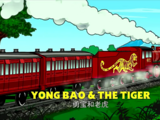 Йонг Бао и тигр (короткометражка)/Галерея