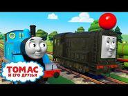 Обучающие серии от Томаса -Томас и Перси учатся делиться - Детские мультики - Видео для детей