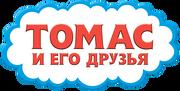 ThomasandFriendsRussianLogo.png