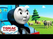 Томас и Перси на фермеу - сезон S2 - Всякое случается - Детские мультики
