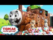 Весенний парад на Содоре - Томас и большая доставка шоколадных яиц - Томас и его друзей