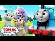 Весенний парад на Содоре - Томас и Перси ищут подсказки - Томас и его друзья