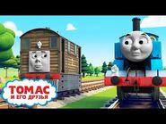 Томас и Перси узнают о различиях - сезон S2 - Всякое случается - Детские мультики