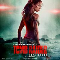 TombRaider 2018 poster.jpg