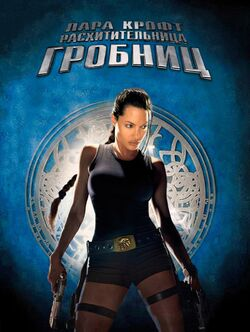 Lara-Croft Tomb-Raider-poster.jpg