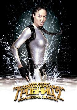 Lara-Croft Tomb-Raider2-poster.jpg