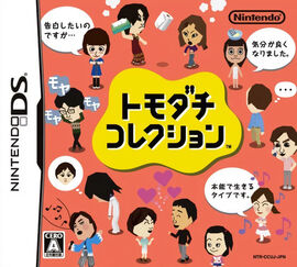 Tomodachi Collection Cover.jpg