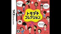 Tomodachi Collection Soundtrack - Compatibility Tester (0% rating)