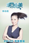 Sophie's Revenge Ruby Lin