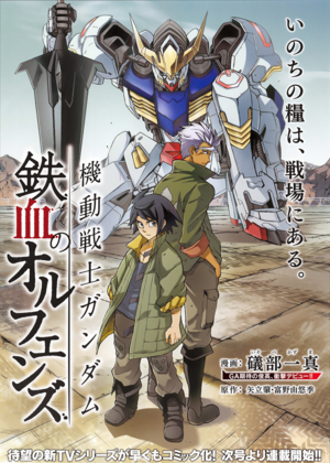 Iron Blooded Orphans 2.png