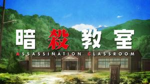 Assassination Classroom Title.png