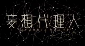 Paranoia Agent Title Card.png