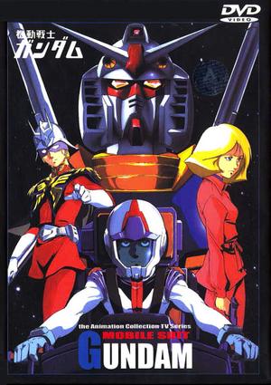 Mobile Suit Gundam DVD.png