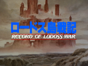 Record of Lodoss War Title.png
