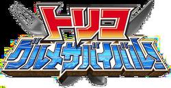 GS1 Logo.png