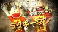 PS3 PS Vita「Jスターズ ビクトリーバーサス」プレイ動画 ラッキーマン編