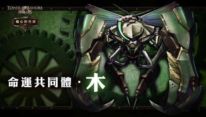 命運共同體 ‧ 木.jpg