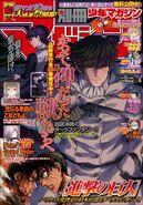 Bessatsu Shonen Magazine August 2019
