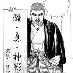 Nada Shin Shinkage-ryuu